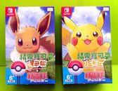預購11/16(雙球包) NS 精靈寶可夢 Let's Go!皮卡丘+ 伊布 精靈球 Plus X2顆 套裝版  中文版