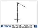 Benro 百諾 MCT38AFS4 CONNECT系列 鎂鋁合金 單腳架 油壓雲台 套組(公司貨)