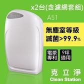 2台全套濾網組 淨+ 克立淨 A51 小雷神 單層電漿滅菌空氣清淨機 適用9坪 贈居家空氣品質檢測服務