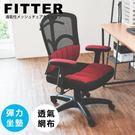 電腦椅 辦公椅 書桌椅【T0097】FITTER氣墊腰靠椅墊透氣網椅 MIT台灣製 收納專科