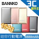 BANNKO WJ-02 8888mAh 名片型鋁合金行動電源 額定容量4100mAh 迷你 輕量 金屬色霧面 BSMI