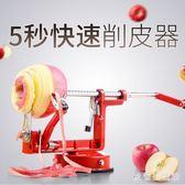 蘋果削皮機 三合一水果削皮器多功能削皮機削蘋果機刀水果削皮機蘋果器 CP4550【歐爸生活館】