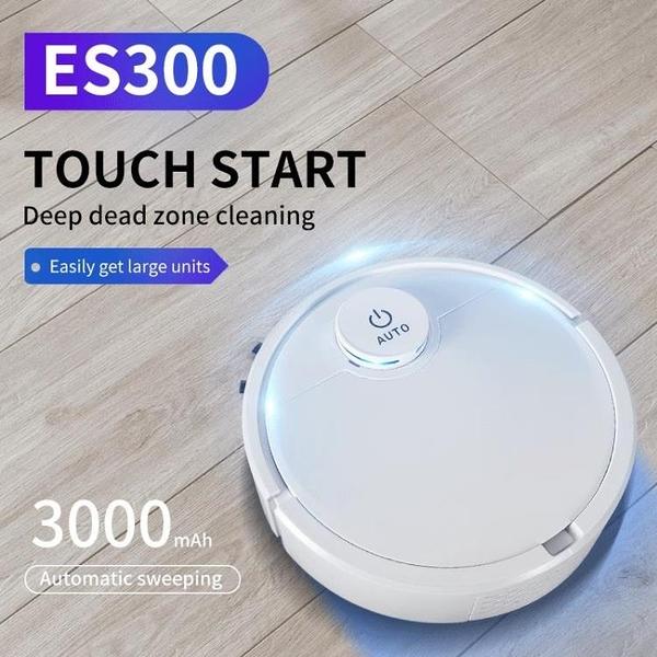 智慧掃地機器人懶人觸摸清潔機充電吸塵器禮品 微愛家居