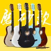 38寸民謠吉他初學者男女學生練習木吉它通用入門新手jita樂器【99元專區限時開放】TW