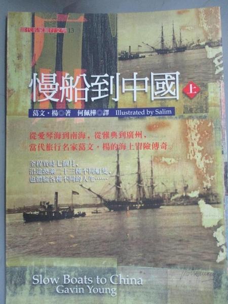 【書寶二手書T7/文學_NAP】慢船到中國(上)_何佩樺, 葛文.楊