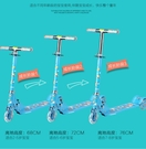 滑板車 寶寶滑板車兒童滑滑車三輪閃光踏板車3輪可摺疊升降JD寶貝計畫 上新