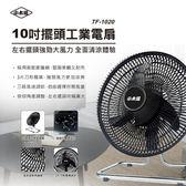 現貨 24小時出貨 110v臺灣專用《小太陽》10吋擺頭工業電扇TF-1020