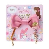 小禮堂 美樂蒂 緞帶蝴蝶結造型口罩掛繩 伸縮口罩繩 鐵髮夾 馬尾夾 (粉 防疫對策) 4550337-37478