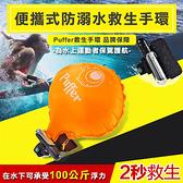 便攜式防溺水救生手環/安全手環/兒童大人救生氣囊/逃生手環/海邊/游泳/水上