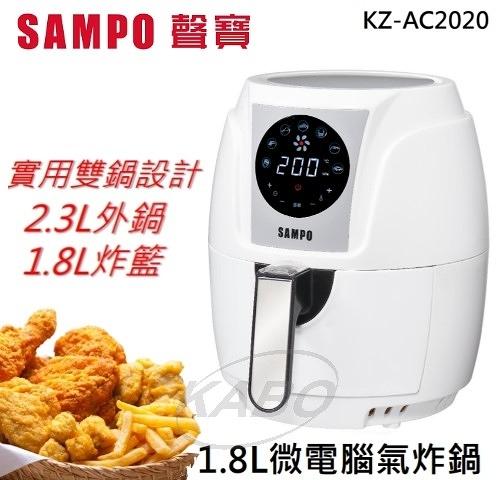 【佳麗寶】母親節限定-(聲寶SAMPO)1.8L微電腦氣炸鍋(KZ-AC2020)現貨不用等