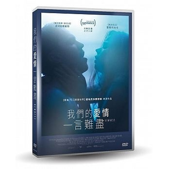 我們的愛情一言難盡 DVD Newness 免運 (購潮8)
