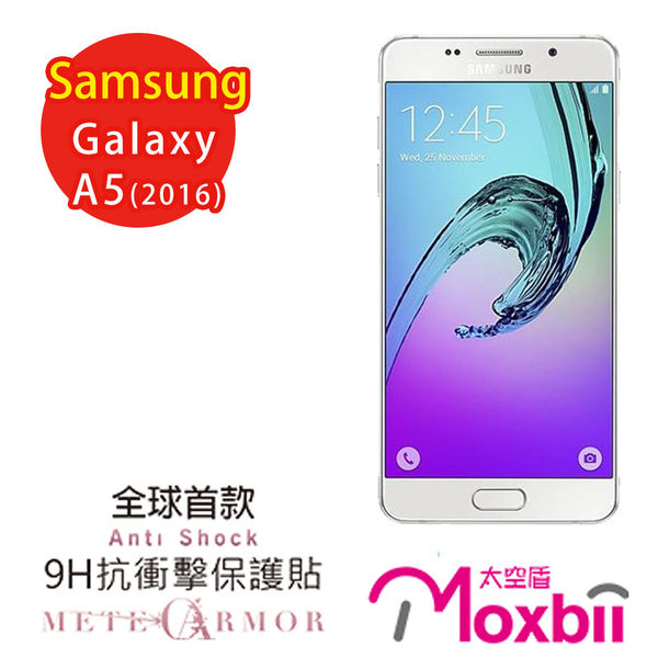 Moxbii Samsung Galaxy A5(2016) 抗衝擊 9H 太空盾 Plus 螢幕保護貼(非滿版)