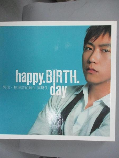 【書寶二手書T5/影視_JLN】Happy.Birth.Day-阿信。搖滾詩的誕生與轉生_五月天阿信