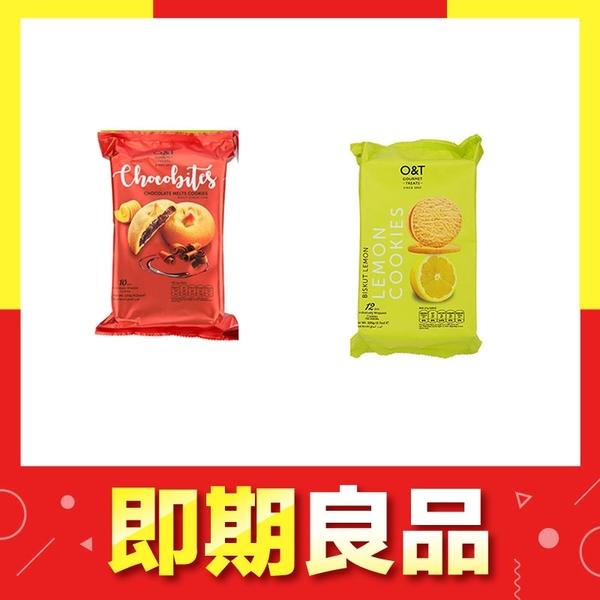 即期 馬來西亞 O&T檸檬/巧克力風味曲奇餅乾 105/120g【庫奇小舖】