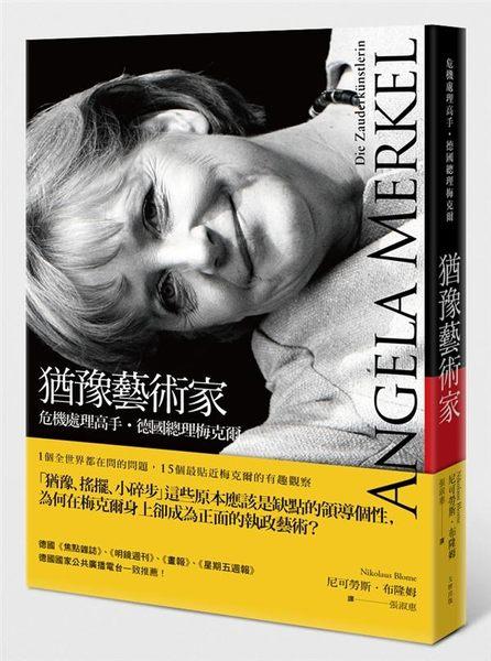 (二手書)猶豫藝術家:危機處理高手,德國總理梅克爾