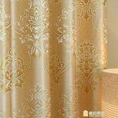 交換禮物-窗簾現代簡約歐式半遮光窗簾布客廳臥室書房落地成品掛鉤打孔窗簾