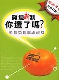二手書博民逛書店《勞退新制你選對了嗎:老鳥菜鳥職場秘笈》 R2Y ISBN:9572813544