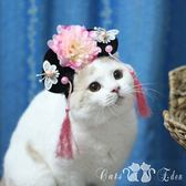 【雙12】全館低至6折寵物格格帽貓貓狗狗嬛嬛妃子帽格格帽變裝帽子頭飾