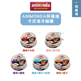 ANIMONDA阿曼達〔卡尼海洋貓罐,5種口味,80g〕(一箱24入)