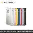 【實體店面】犀牛盾 Mod NX 邊框背蓋兩用殼 iPhone 12 Pro 6.1吋防摔手機殼