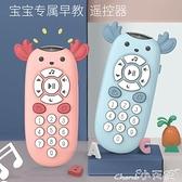仿真手機 嬰兒遙控器玩具可咬寶寶仿真模型兒童手機幼兒按鍵電話大哥大益智 小天使