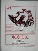 【書寶二手書T9/傳記_KKQ】朕乃女人-武則天中國史上唯一女帝的傳奇一生_喬納森.克萊門茨