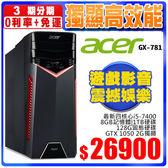 acer 宏碁 GX-781-DT.B88TA.003 (CPU Core i5 7400/8G RAM/1TB HDD+128G SSD/GTX 1050 2G/WIN10)