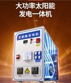 佰輝太陽能發電系統家用發電板220v光伏全套發電機空調電池800W一體機 YXS 莫妮卡