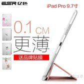 億色 iPad Pro9.7保護套iPad9.7寸超薄硅膠底殼蘋果平板pro后殼