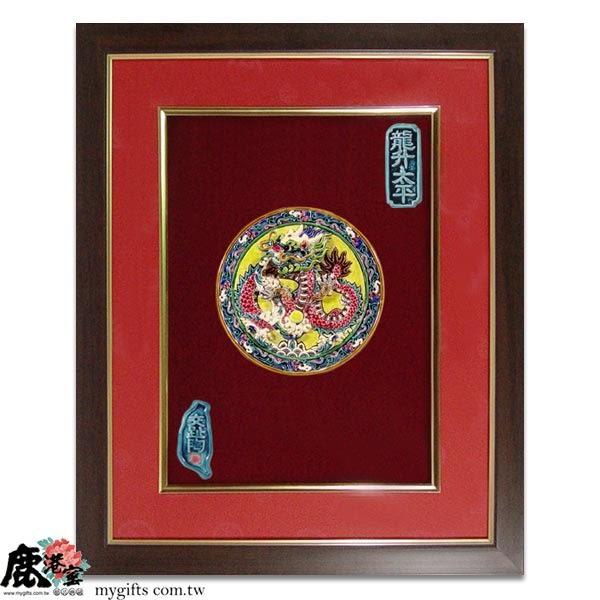 鹿港窯-居家開運商品-台灣國寶交趾陶裝飾壁飾-立體框【 M 千禧龍】