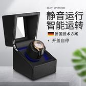 手錶收藏盒 搖表器 自動機械表轉表器晃表器上弦器手錶收納盒轉動放置器 家用【全館免運】