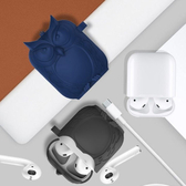 蘋果 AirPods 貓頭鷹款 蘋果藍牙耳機盒 AirPods保護套 Apple藍牙耳機盒保護套