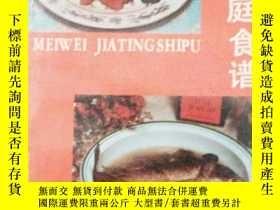 二手書博民逛書店罕見美味家庭食譜Y28355 杜兆生等編著 遼寧科學技術出版社