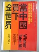 【書寶二手書T5/社會_G7S】當中國買下全世界:全球資源布局戰的最大贏家_丹碧莎.莫尤