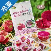 老實農場檸檬火龍果冰角28GX10/包X5【愛買冷凍】