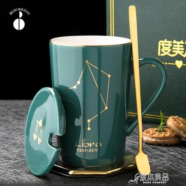 創意星座陶瓷水杯個性帶蓋勺男女學生杯子家用咖啡杯情侶杯馬克杯【快速出貨】