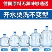PC純凈水桶裝水5升飲水機桶小型家用桶礦泉水桶飲水桶凈水桶7.5升 艾瑞斯
