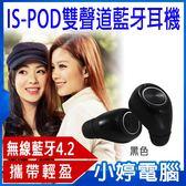 【24期零利率】全新 IS-POD藍牙耳機 高品質音質 雙耳雙聲道 藍牙快速配對 超長通話時間 一鍵接聽