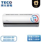 [TECO 東元]8-10坪 BV系列 頂級變頻R410A冷暖空調 MS50IH-BV/MA50IH-BV