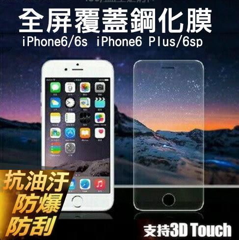 [爆款經典] 蘋果 iphone 6 plus 透明 鋼化膜 支援3d touch 全屏鋼化膜 6s 4.7手機膜 鋼化 玻璃膜 保護貼