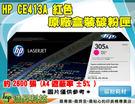 HP CE413A /305A原廠 紅色超精細碳粉匣
