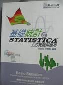 【書寶二手書T4/大學商學_WFZ】基礎統計在STATISTICA上的實踐與應用 = Basic statistics