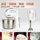 打蛋器 攪拌器 家用自動台式烘焙奶油攪拌機電動小型打奶機攪蛋機 JD【韓國時尚週】
