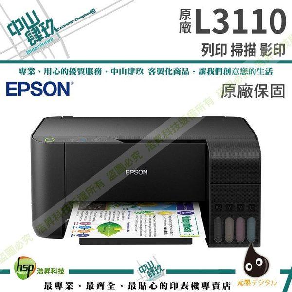 EPSON L3110 高速三合一原廠連續供墨印表機 原廠保固