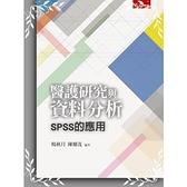 醫護研究與資料分析SPSS的應用(附光碟)