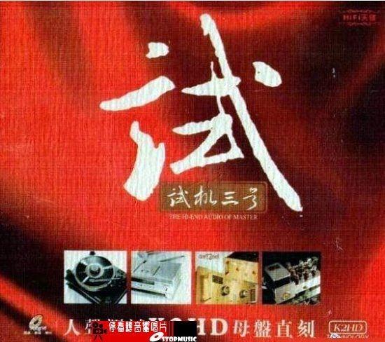 【停看聽音響唱片】【CD】HI-FI天諜 - 試機三號