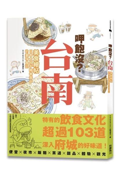 呷飽沒?台南美食繪帖:日本大叔手繪巷弄中的美味食記