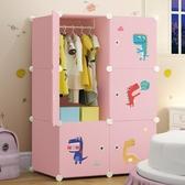 兒童衣櫃卡通經濟型簡約現代小女孩收納櫃子簡易組合寶寶家用衣櫥 NMS 露露日記