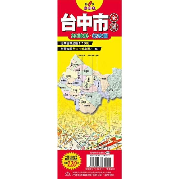 台灣縣市地圖王:台中市全圖