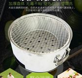家用燒烤爐戶外便攜木炭燒烤箱日式燒烤架圓形燒烤爐子工具送烤網 薔薇時尚